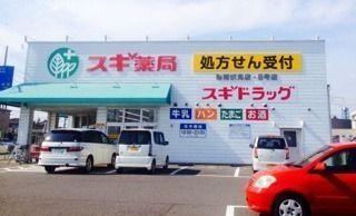 地元のスギ薬局